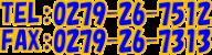 TEL:0279-26-7512/FAX:0279-26-7313